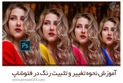 دانلود آموزش نحوه تغییر و تثبیت رنگ در فتوشاپ - Udemy How To Change And Fix ANY Color In Photoshop