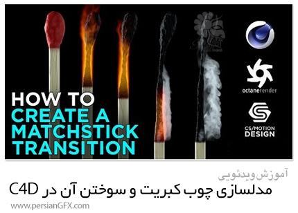 دانلود آموزش مدلسازی چوب کبریت و سوختن آن در سینمافوردی - Skillshare Modeling A Matchstick And Burning It Down In Cinema 4D