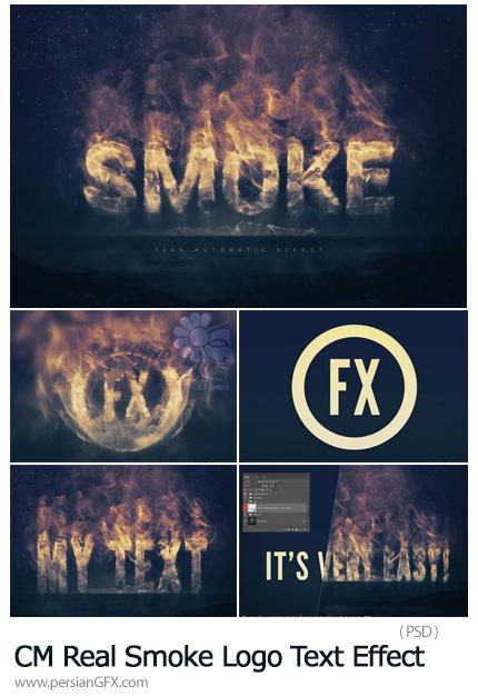 دانلود افکت لایه باز دود های واقعی برای متن - CreativeMarket Real Smoke Logo Text Effect