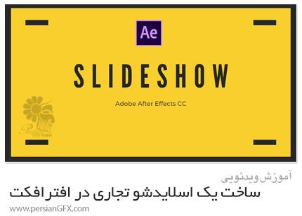 دانلود آموزش ساخت یک اسلایدشو تجاری مینیمال در افترافکت سی سی 2019 - Skillshare Adobe After Effects CC 2019 Learn To Make A Corporate Slideshow