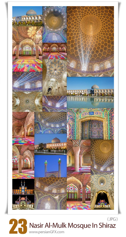 دانلود 23 عکس با کیفیت مسجد نصیر الملک شیراز و مسجد شیخ لطف الله اصفهان - Nasir Al-Mulk Mosque In Shiraz, Iran, Also Known As Pink Mosque
