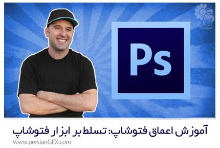 دانلود آموزش اعماق فتوشاپ: تسلط بر ابزار فتوشاپ با روشی ساده - Udemy Photoshop In-Depth: Master All Of Photoshops Tools Easily