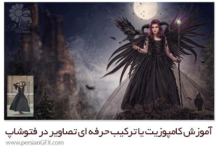 دانلود آموزش کامپوزیت یا ترکیب حرفه ای تصاویر در فتوشاپ - Tara Lesher Education Compositing Tutorials Maleficent