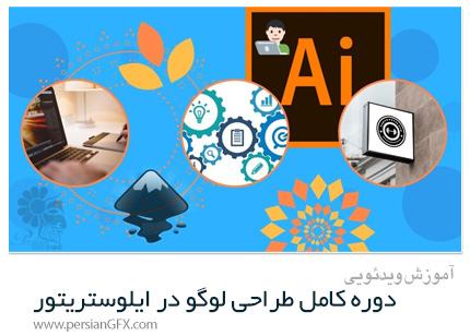 دانلود آموزش دوره کامل طراحی لوگو در ایلوستریتور - Skillshare Logo Designer The Complete Course