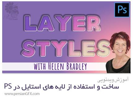 دانلود آموزش ساخت و استفاده از لایه های استایل در فتوشاپ - Skillshare Creative Layer Styles In Photoshop