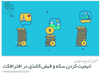 دانلود آموزش انیمیت کردن سکه و قبض کاغذی برای طراحی موشن گرافیک در افترافکت - Skillshare The Ultimate Guide To Handling Money In After Effects