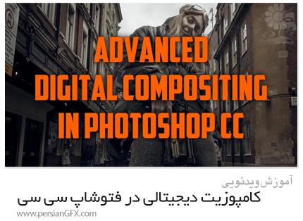 دانلود آموزش پیشرفته کامپوزیت دیجیتالی در فتوشاپ سی سی - Skillshare Advanced Digital Compositing In Photoshop CC