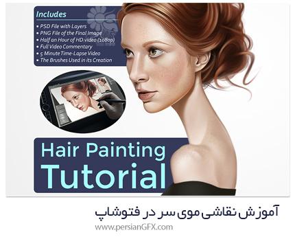دانلود آموزش نقاشی موی سر در فتوشاپ - Cubebrush Hair Painting Tutorial