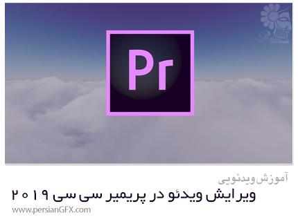 دانلود آموزش ویرایش ویدئو از مقدماتی تا پیشرفته در پریمیر سی سی 2019 - Skillshare Adobe Premiere Pro CC 2019 Beginning Video Editors Go Professional