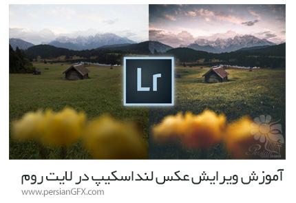 دانلود آموزش ویرایش عکس لنداسکیپ در لایت روم - Skillshare Landscape Photo Editing In Lightroom