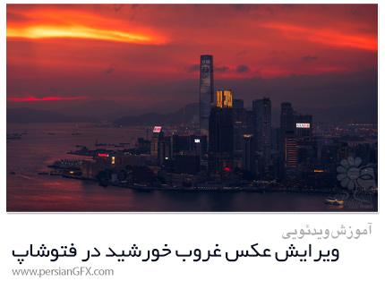 دانلود آموزش ویرایش عکس غروب خورشید در فتوشاپ سی سی - Skillshare Photoshop CC: Editing Sunsets