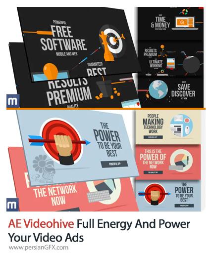 دانلود 2 پرزنتیشن آماده برای ساخت ویدئوهای تبلیغاتی در افترافکت به همراه آموزش ویدئویی - VideoHive Full Energy And Power Your Video Ads