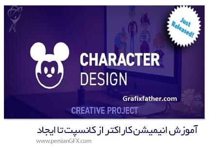 دانلود آموزش انیمیشن کاراکتر از کانسپت تا ایجاد - Total Training Character Animation From Concept To Creation