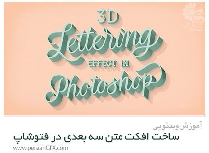 دانلود آموزش ساخت افکت متن سه بعدی در فتوشاپ - Skillshare 3D Text Effect In Photoshop