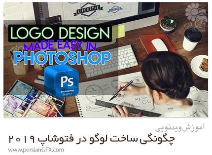 دانلود آموزش چگونگی ساخت لوگو در فتوشاپ 2019 به روشی ساده - Skillshare How To Create A Logo In Photoshop 2019