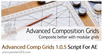 دانلود اسکریپت Advanced Comp Grids برای افتر افکت - Advanced Comp Grids 1.0.5 Script For After Effect
