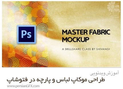 دانلود آموزش طراحی موکاپ لباس و پارچه در فتوشاپ - Skillshare Mastering Fabric Mockup