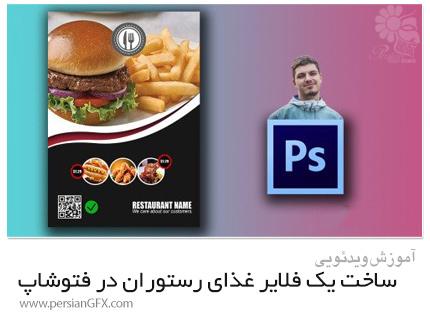 دانلود آموزش ساخت یک فلایر غذای رستوران در فتوشاپ - Skillshare Create A Restaurant Food Flyer In Photoshop