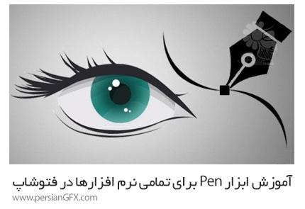 دانلود آموزش ابزار Pen برای تمامی نرم افزارها در فتوشاپ - Udemy Learn Pen Tool For All Software In Photoshp For Free