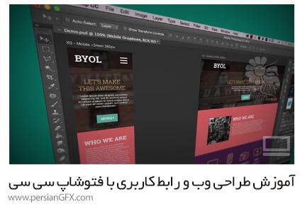 دانلود آموزش طراحی وب، طراحی پاسخگو و رابط کاربری با ادوبی فتوشاپ سی سی - Udemy Adobe Photoshop CC Web Design, Responsive Design & UI