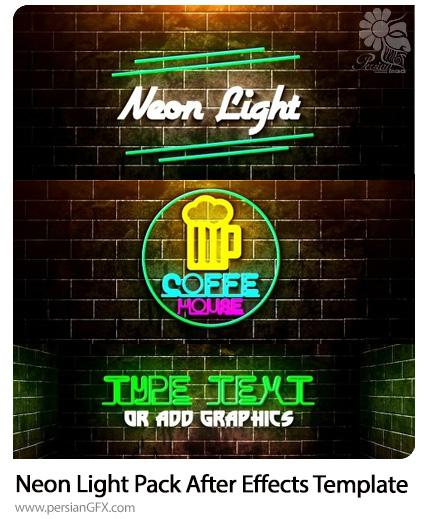 دانلود پروژه افترافکت نورهای نئونی به همراه آموزش ویدئویی - Neon Light Pack After Effects Template