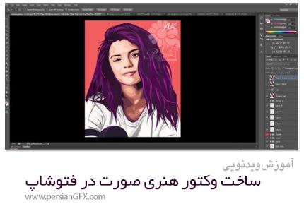 دانلود آموزش ساخت وکتور هنری صورت در فتوشاپ - Skillshare Learn Vector Face Art In Photoshop