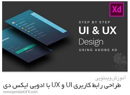 دانلود آموزش قدم به قدم طراحی رابط کاربری UI و UX با استفاده از ادوبی ایکس دی - Skillshare Step By Step UI And UX Design Using Adobe XD