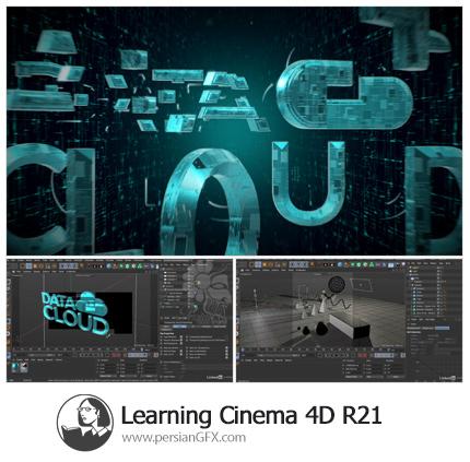 دانلود آموزش سینما فوردی آر21 - Lynda Learning Cinema 4D R21