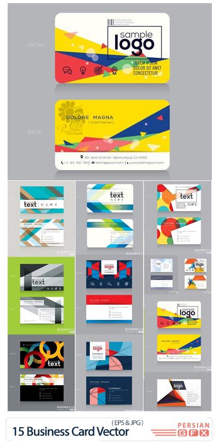 دانلود 15 وکتور کارت ویزیت با طرح های متنوع - 15 Business Card Vector