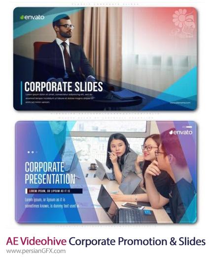 دانلود 2 پروژه افترافکت اسلایدشو و پرزنتیشن آماده تجاری - Videohive Corporate Promotion And Slides