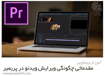 دانلود آموزش مقدماتی چگونگی ویرایش ویدئو در پریمیر برای یک نگاه حرفه ای - Skillshare Learn How To Edit Videos For A Smooth Professional Look