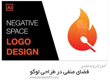 دانلود آموزش فضای منفی در طراحی لوگو - Skillshare Negative Space In Logo Design