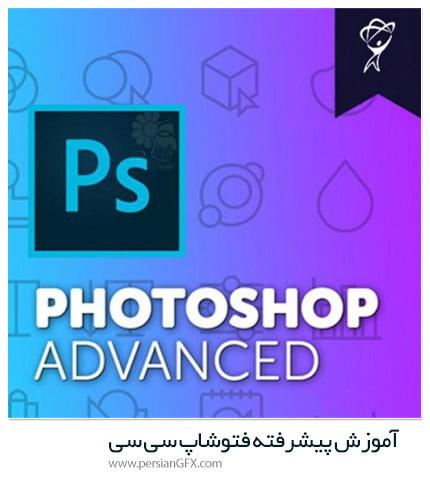 دانلود آموزش پیشرفته فتوشاپ سی سی - Total Training Photoshop CC Advanced