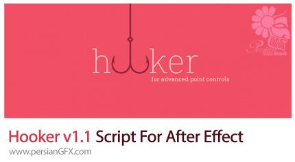 دانلود اسکریپت Hooker برای نرم افزار افتر افکت - Hooker v1.1 Script For After Effect