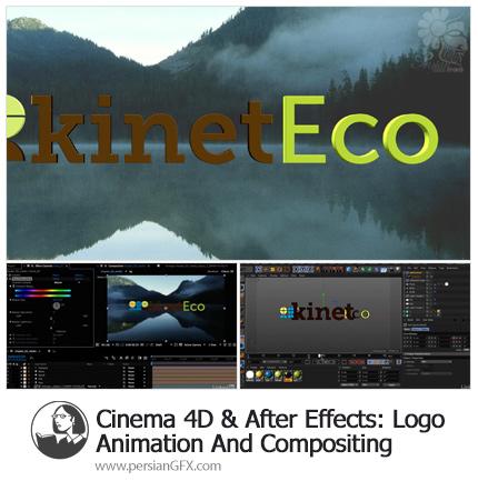 دانلود آموزش ساخت انیمیشن نمایش لوگو در سینمافوردی و افترافکت - Lynda Cinema 4D And After Effects: Logo Animation And Compositing
