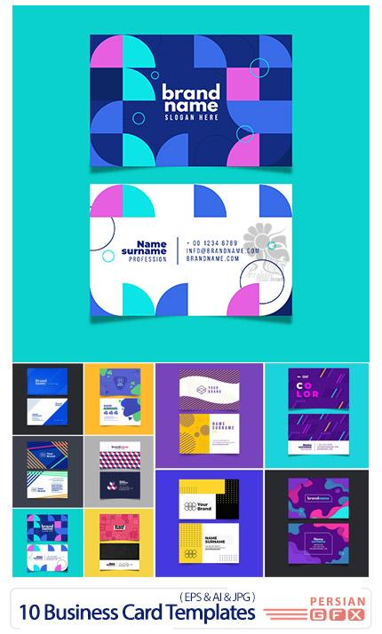 دانلود 10 قالب وکتور کارت ویزیت با طرح های متنوع - 10 Best Business Card Templates In Vector