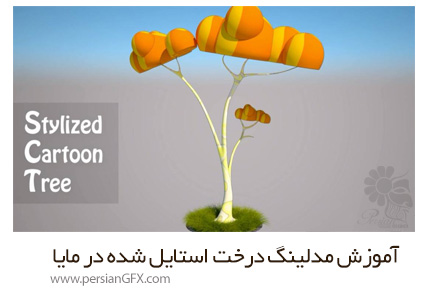 دانلود آموزش مدلینگ درخت استایل شده در مایا - Skillshare Modelling A stylized Tree In Maya