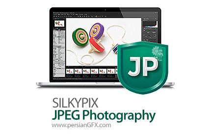 دانلود نرم افزار بالا بردن کیفیت تصاویر - SILKYPIX JPEG Photography v9.2.14.0