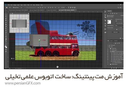 دانلود آموزش مت پینتینگ: ساخت اتوبوس Sci Fi در فتوشاپ - Skillshare How To Matte Painting / Making A Sci Fi Bus