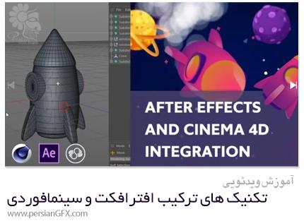 دانلود آموزش تکنیک های ترکیب افترافکت و سینمافوردی - Skillshare After Effects And Cinema 4D Integration