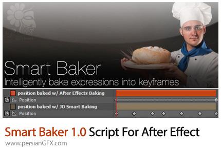دانلود اسکریپت Smart Baker برای نرم افزار افتر افکت - Smart Baker 1.0 Script For After Effect