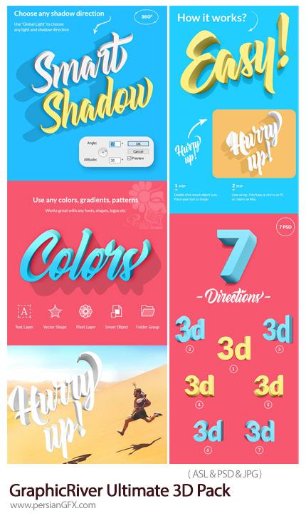 دانلود استایل فتوشاپ ساخت متن سه بعدی با 7 افکت متنوع - GraphicRiver Ultimate 3D Pack