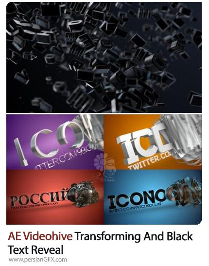 دانلود 2 پروژه افتر افکتس - نمایش متن و عنوان با افکت مهیج چرخش کلمات - Videohive Transforming And Black Text Reveal