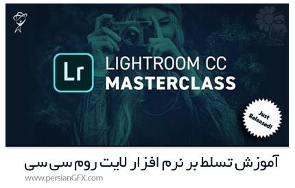 دانلود آموزش تسلط بر نرم افزار لایت روم سی سی - Total Training Lightroom CC Masterclass
