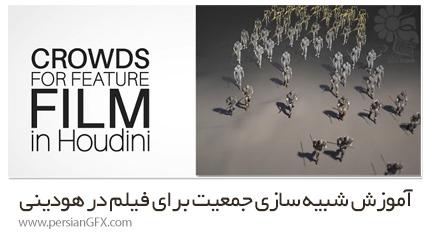 دانلود آموزش شبیه سازی جمعیت برای فیلم در هودینی - CGCircuit Crowds For Feature Film In Houdini