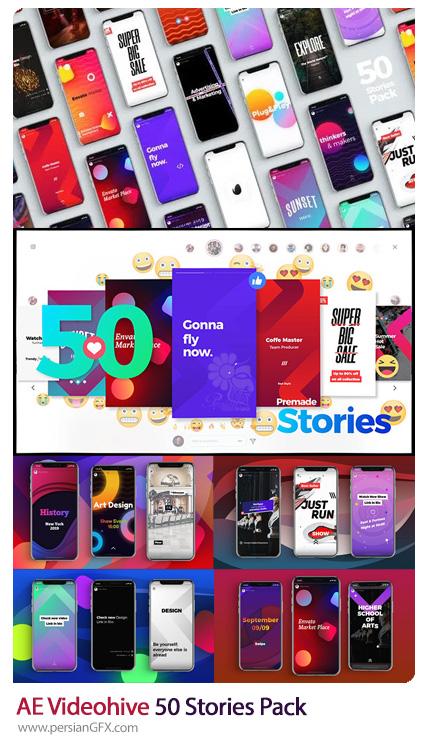 دانلود 50 استوری آماده برای افترافکت به همراه آموزش ویدئویی - Videohive 50 Stories Pack