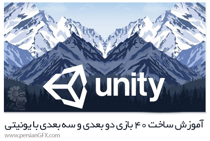 دانلود آموزش ساخت 40 بازی دو بعدی و سه بعدی با یونیتی - Udemy Learn To Build 40 2D And 3D games In Unity