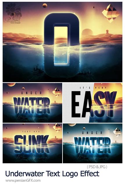 دانلود افکت لایه باز زیر آبی برای متن و لوگو - Underwater Text Logo Effect