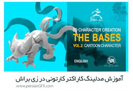 دانلود آموزش صفر تا صد مدلینگ کاراکتر کارتونی در زی براش - CG Makers Cartoon Modeling
