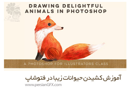 دانلود آموزش کشیدن حیوانات زیبا در فتوشاپ: فتوشاپ برای نقاشان - Skillshare Drawing Delightful Animals In Photoshop: A Photoshop For Illustrators Class